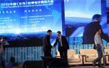 """施建祥于世界电商大会中发表压轴演讲:""""互联"""