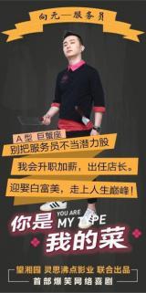 望湘园投资网络剧《你是我的菜》