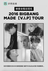 映客2016BIGBANG中国巡演 全民直播再掀高潮