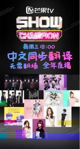 芒果TV直播MBC冠军秀 SEVENTEEN将携新歌打