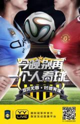 文明观球YY LIVE足球互动观赛的正确打开方