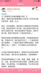 郑爽后援会已解散 粉丝高层撤职:我们坚持