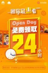 1元看大片遇上Open Day,华为视频暑你最惠