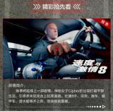 《速度与激情8》全网首播 华为视频送正版