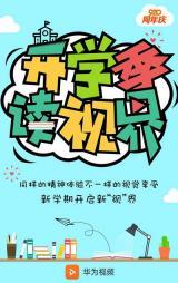 """开学季读书清单 华为视频邀你开启新""""视"""""""