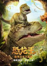 最逼真中国恐龙电影 《恐龙王》定档10月1