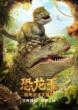 最深沉的父爱故事,动画电影《恐龙王》11月