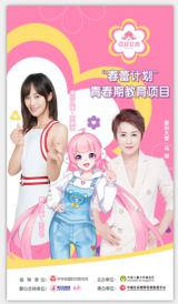 """元七七献礼""""春蕾计划""""30周年 你好女孩发"""