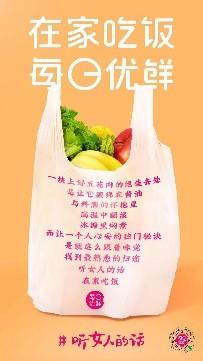 """每日优鲜包装袋上的浪漫:情诗唤你""""在家吃饭"""""""