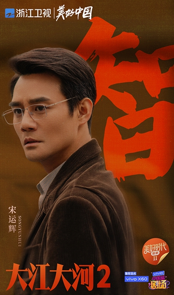 《大江大河2》在浙江卫视收官 铭记每一个改革实践者的奋斗瞬间