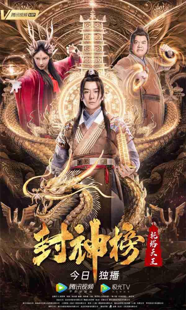 电影《封神榜:托塔天王》今日上线 陈浩民变身托塔天王勇战千年龙妖